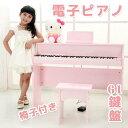 電子ピアノ プレイタッチ61 電子キーボード 61鍵盤 楽器 電子ピアノ 電子キーボード プレイタッチ61 電子キーボード 61鍵盤 楽器 電子..