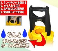 充電式高圧洗浄機タンク式持ち運び便利