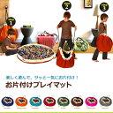 プレイマット&ストレージバッグ【おもちゃ収納バッグ】