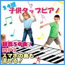 足で弾く♪ 子供タップピアノ 子供 ピアノ 知育玩具 足で弾く タップピアノ ステップを踏んで音を出す 24鍵盤 楽器 玩具 音楽 おもちゃ