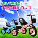 【押し手棒付き!】子供三輪車 トロッコ 簡易三輪車 児童軽量三輪車 簡易ベビーカー 軽便児童車 キッ