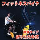 自宅で簡単フィットネス!フィットネスバイク エアロ