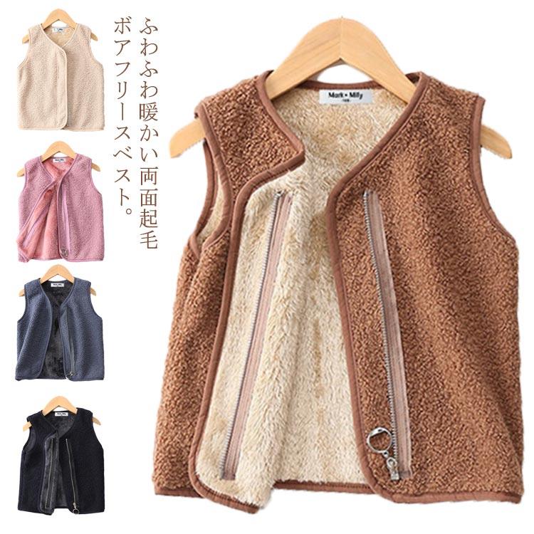 ベストボアフリース子供服キッズジュニアアウターボアベスト暖かいもこもこふわふわ防寒インナーベストシン