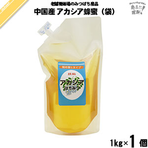 中國生產槐花蜂蜜蜂蜜補充袋裝 (1 公斤) 藤井養蜂業在純蜂蜜純蜂蜜純蜂蜜蜂蜜蜂蜜蜂蜜蜂蜜在相思 [與超過 5,250 日元免運費] [02P03Dec16]