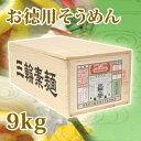 【送料無料】【30%OFF】三輪そうめん お徳用そうめん 鳥居 誉 9kg(180束)三輪素麺、