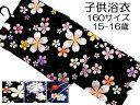 【あす楽対応】子供 女の子 キッズ 浴衣 ゆかた 選べる3柄 160 黒 紺 薔薇 桜 菊 朝顔 夏祭り 盆踊り 花柄