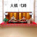 雛人形 ひな人形 七番 大橋 弌峰 作 有職 帯 京芸 猪山頭 親王飾り