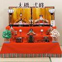 雛人形 ひな人形 六番 大橋 弌峰 作 有職 黄櫨染 猪山頭 三段飾