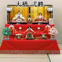 雛人形 ひな人形 六番 大橋 弌峰 作 徳印 帯箔地 健山頭 三段飾