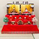 雛人形 ひな人形 六番 大橋 弌峰 作 徳印 黄櫨染 健山頭 三段飾