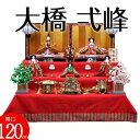 雛人形 ひな人形 七番 大橋 弌峰 作 有職 黄櫨染 猪山頭 三段飾