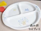 安心の日本製【白山陶器】チャイルド 仕切り皿 森の詩お食い初め