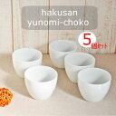 【白山陶器】【波佐見焼】湯のみ猪口 5個セット、S-Line、蕎麦猪口、湯呑み、汲みだし、小鉢、来客用、デザートカップ、セット