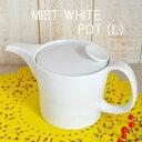【白山陶器】【波佐見焼】ミストホワイト ポット (大)、急須 700ml シングルス 来客用【日本茶】【紅茶】北欧食器とも合う