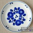 【白山陶器】ブルーム ブーケ プレート S 取り皿
