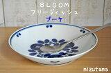【白山陶器】ブルーム フリーディッシュ ブーケ カレー皿、パスタ皿、深皿、汁物