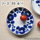 白山陶器 ブルーム リース プレート SS 小皿 醤油皿 手塩皿 豆皿【波佐見焼】【北欧】
