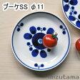 【白山陶器】【波佐見焼】ブルーム ブーケ プレート SS 取り皿【小皿】【醤油皿】【豆皿】【手塩皿】