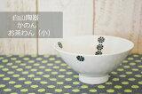 我也将适合Hasami烧一碗?令人印象深刻的斯堪的纳维亚风格的现代设计,礼品,礼品 - 一个小陶瓷碗 - 我白山卡诺[【白山陶器】かのん お茶碗 小【ご飯茶碗】【飯碗】【波佐見焼】【引き出物】【ギフト】【内祝い】【