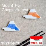 定型外OK【有田焼】富士山 はし置き、箸置き【和食器】【おみやげ】【赤富士】【Chopstick rest】