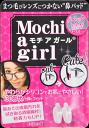 モチアガール(R) ベーシック【売れ筋】商品! メガネ用鼻パッド