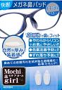 モチアガール(R) ナチュラル【売れ筋】商品! メガネ用鼻パッド