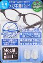 モチアガール(R) ネオ【オススメ】商品! メガネ用鼻パッド