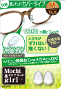 【新発売】モチアガール(R) カバータイプ メガネ用鼻パッド