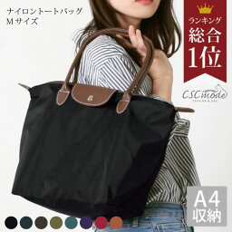 <strong>トートバッグ</strong> <strong>レディース</strong> ナイロン バッグ ファスナー付き 革 通勤 通学 おしゃれ かわいい ナイロン<strong>トートバッグ</strong> バック a4 横 大きめ 大容量 軽量 ジム ヨガ