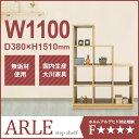 【配送設置無料】ステップシェルフ W1100×D380×H1510mm ARLE 大川家具 国産 日本製 木