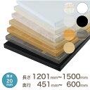 オーダー カラー化粧 棚板 厚さ20mm長さ1201mm〜1500mm奥行451mm〜600mm長さ1面はテープ処理済み 約8.1kg ランバーコア カラー棚板 オ..