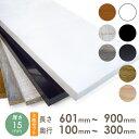 【3枚セット】オーダー カラー化粧 棚板 厚さ15mm長さ601mm〜9...