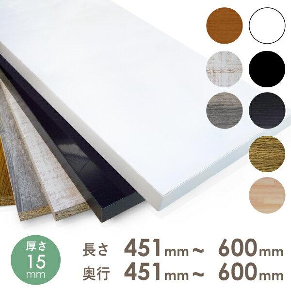 オーダー カラー化粧 棚板 厚さ15mm長さ451mm〜600mm奥行451mm〜600mm長さ1面はテープ処理済み約2.5〜3.3kg カラー棚板 オーダー メイド カラーボード ホワイト 白 ブラック 黒 茶色 木目 シャビー シック DIY 化粧板