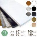 オーダー カラー化粧 棚板 厚さ15mm長さ601mm〜900mm奥行301mm〜450mm長さ1面はテープ処理済み約3.3〜4.9kg カラー棚板 オーダー メイド カラーボード ホワイト 白 ブラック 黒 茶色 木目 シャビー シック DIY 化粧板