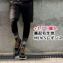 レギンス(leggings) メンズ 【再入荷】【メール便可】【全3色】人気レギンスのメンズver≫+3.7℃暖か裏起毛メンズレギンス/ヒートレギンス【数量限定...
