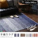 (代引不可)(同梱不可)人気の手織りラグ(130×190cm...