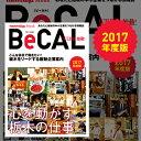栃木県のタウン情報誌 monmiya(もんみや)MOOK BeCAL(ビーカル)【2017年度版】