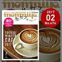栃木県のタウン情報誌 monmiya(もんみや)2017年2月号「冬カフェでほっこり。TOCHIGI WINTER CAFE 2017」【02P01Oct16】