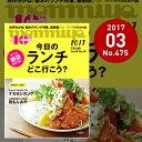 栃木県のタウン情報誌 monmiya(もんみや)2017年3月号「今日のランチどこ行こう?」