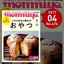 栃木県のタウン情報誌 monmiya(もんみや)2017年4月号「とちぎのめちゃ売れおやつ」