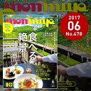 栃木県のタウン情報誌 monmiya(もんみや)2017年6月号「栃木 食べる絶景」
