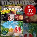 栃木県のタウン情報誌 monmiya(もんみや)2017年7月号「夏もんみや」