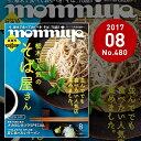栃木県のタウン情報誌 monmiya(もんみや)2017年8月号「栃木で人気のそば屋さん」