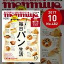 栃木県のタウン情報誌 monmiya(もんみや)2017年10月号「毎日パン生活」