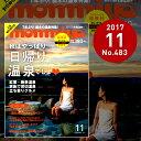 栃木県のタウン情報誌 monmiya(もんみや)2017年11月号「秋はやっぱり日帰り温泉でしょ」