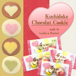 しあわせ ショコラ クッキー イベント