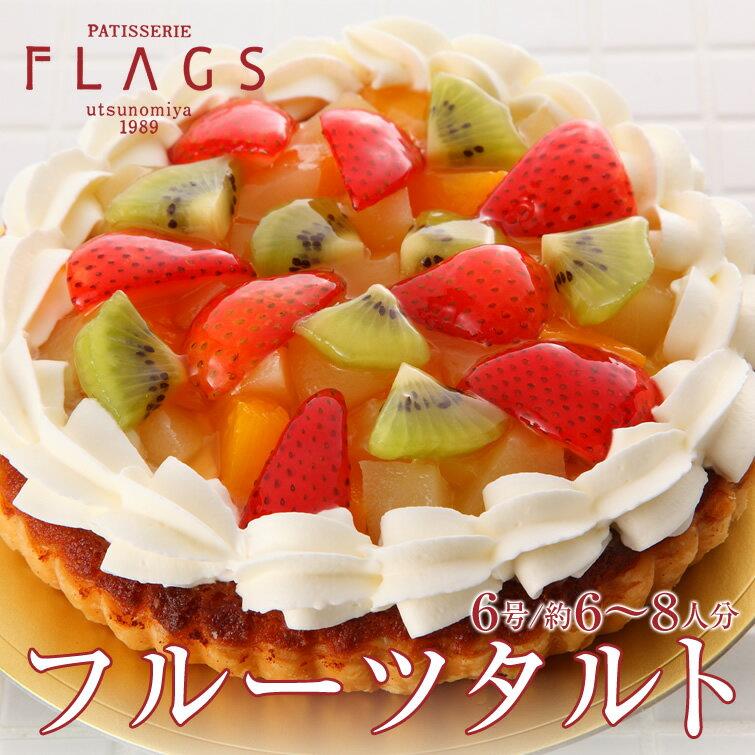 フルーツタルト (*冷凍ケーキ ホールケーキ6号...の商品画像