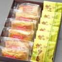 <とちおとめパイ饅頭6個&元気菓子ガッツ6個セット> [お菓子 スイーツ 洋菓子 退職