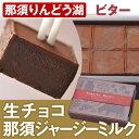 バレンタインにも。 生チョコレート ビター 6粒1箱 | お...
