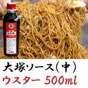 【送料込】〈大塚ソース(小)500ml〉ウスターソース [焼そば やきそば 祭り バーベキュー イベ